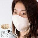 シルクマスク 布マスク レディース 大人用 立体 手作り 洗える 絹 綿 おやすみマスク 寝るとき 冷え取り 肌面シルク100% かわいい ナチ…