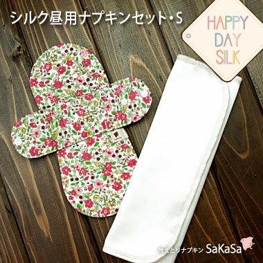 シルク昼用ナプキンセット・S シルク布ナプキン 絹 綿 肌面シルク100% かわいい 普通〜多い日用 (HAPPY DAY SILK) 日本製 841【あす楽】[I:9/40]