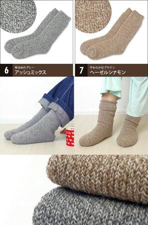 分厚いウールのカバーソックスあったか冷え取り靴下冷え対策841【あす楽】
