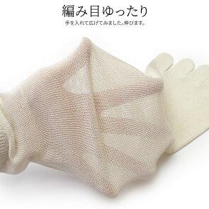 【冷え取り靴下】絹5本指ソックス(奈良県広陵町)シルク100%841[I:9/40]