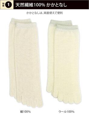 【2足バリューセット】絹5本指×1&ウール5本指×1冷え取り靴下シルク[I:9/20]