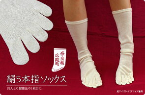 【冷え取り靴下】絹5本指ソックスシルク100%かかとなし奈良県広陵町ゴムありなし選択可レディースメンズ日本製841【あす楽】[I:9/40]