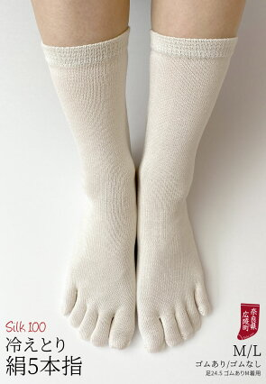 冷え取り靴下シルク5本指ソックス絹5本指靴下レディースメンズ冷えとり5本指ソックス蒸れない冷え対策かかとなしゴムありなし選択可日本製M/L841【あす楽】[I:3/20]