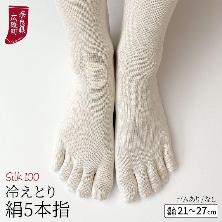 【冷え取り靴下】絹5本指ソックス シルク100% かかとなし 奈良県広陵町 ゴムありなし選択可 レディース メンズ 日本製 841【あす楽】[I:3/20]