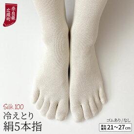 冷え取り靴下 シルク 5本指ソックス 絹 5本指靴下 レディース メンズ 冷えとり 5本指ソックス 蒸れない 冷え対策 かかとなし ゴム選択可 日本製 M/L 841[I:3/20]