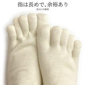 【奈良県広陵町】ウール5本指ソックス