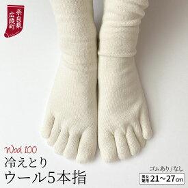 冷え取り靴下 ウール5本指ソックス 靴下 レディース メンズ ウール靴下 暖かい ウール100% かかとなし 冷えとり 蒸れない ゴム選択可 日本製 M/L 841[I:9/40]