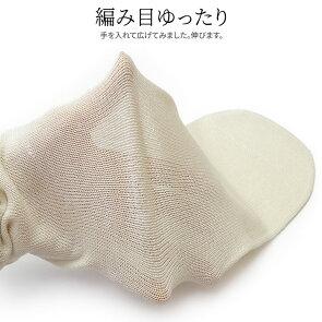 【冷え取り靴下2足バリューセット】絹先丸ソックス×2シルク100%841[I:9/20]