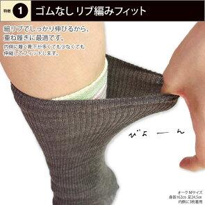 ゆったりリブのウールソックス冷え取り靴下レディースメンズ日本製841【あす楽】[I:9/20]