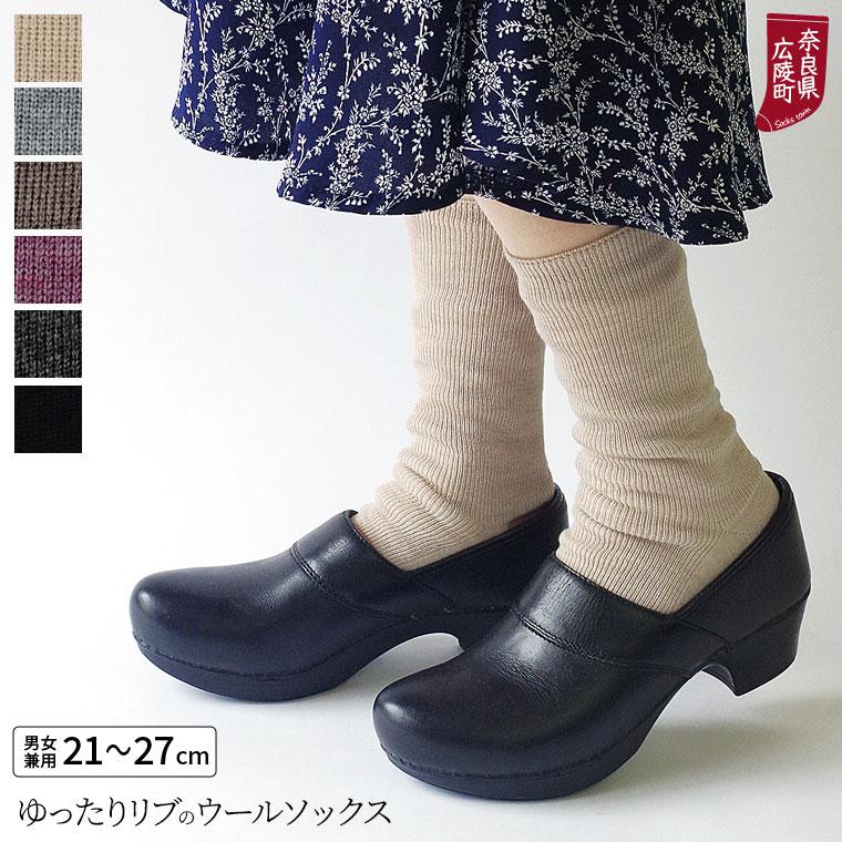 ゆったりリブのウールソックス 冷え取り靴下 レディース メンズ 日本製 841【あす楽】[I:9/40]