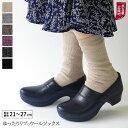 ゆったりリブのウールソックス 冷え取り靴下 レディース メンズ 日本製 全10色 M/L 841【あす楽】[I:9/40]
