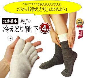 【冷え取り靴下4足セット】基本の冷えとり靴下あったか奈良県広陵町シルクウール日本製841【あす楽】[I:9/10]