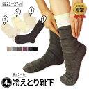 【冷え取り靴下】【4足セット】基本の冷えとり靴下 シルク100% ウール100% 5本指ソックス レディース メンズ 防寒 あ…