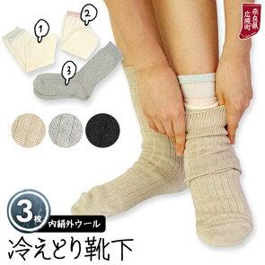 奈良県広陵町の内絹外ウール冷えとり靴下セット