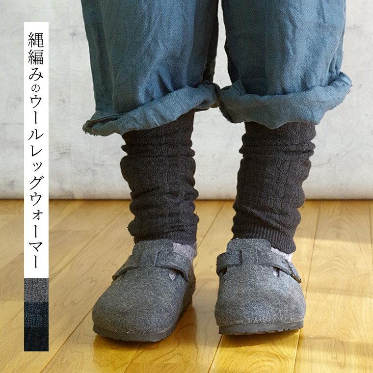 縄編みのウールレッグウォーマー ロング 60センチ レディース おしゃれ かわいい 模様編み 防寒 温かい あったか 冷えとり 日本製 841【あす楽】[I:9/20]