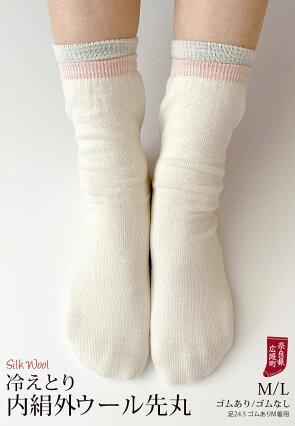 冷え取り靴下内絹外ウール先丸ソックス冷えとり靴下レディースメンズシルクウール天然繊維100%冷えとり蒸れないあったか暖かいかかとなしゴムありなし選択可日本製M/L841【あす楽】[I:3/20]