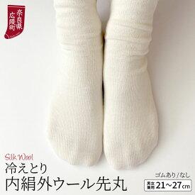 冷え取り靴下 内絹外ウール 先丸ソックス 冷えとり 靴下 レディース メンズ シルク ウール 天然繊維100% 冷えとり 蒸れない あったか 暖かい かかとなし ゴム選択可 日本製 M/L 841[I:3/20]