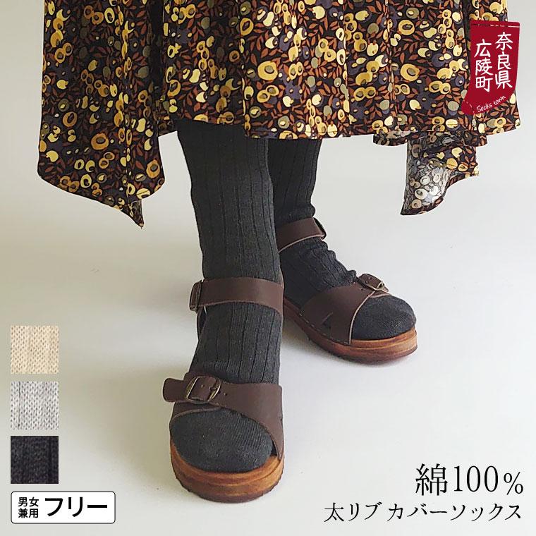 綿の太リブカバーソックス 冷え取り靴下 綿100% かかとあり レディース 日本製 841【あす楽】[I:9/40]