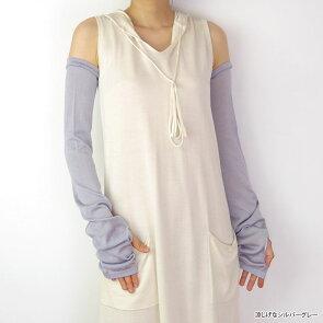 絹100%UVカットアームカバー