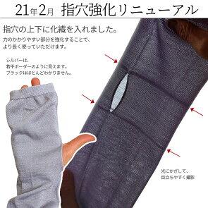 シルク100%UVカットアームカバーuv冷感レディース紫外線超ロング75センチ日焼け対策涼しいゆったり汗取り敏感肌薄手運転日本製指なしUV手袋フリーサイズ841[I:9/40]