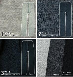 内絹外ウール冷えとりレギンス/冷え取り[I:10/13]