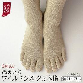 冷え取り靴下 ワイルドシルク 5本指ソックス 冷えとり 靴下 シルク100% レディース メンズ 夏用 夏 ゴムなし かかとなし 汗取り 日本製 M/L 841【あす楽】[I:3/20]