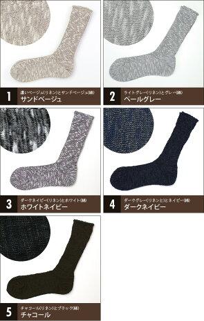リネンと綿スラブのカバーソックス/冷え取り靴下[I:6/13]