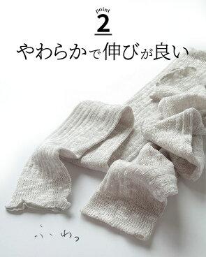リネンと綿スラブのカバーソックス冷え取り靴下841【あす楽】lucky5days[I:9/20]