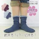 【カラー版2足バリューセット】絹5本指×1&ウール5本指×1 シルク100% ウール100% かかとなし 奈良県広陵町 かわいい…
