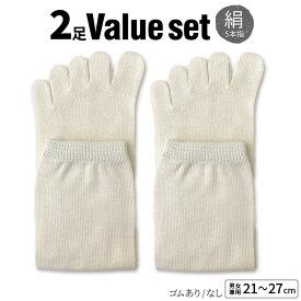 冷えとり靴下 2足セット シルク 5本指ソックス 絹 5本指靴下 レディース メンズ 冷え取り靴下 蒸れない シルク100% ゴム選択可 かかとなし 日本製 M/L 841[I:9/20]