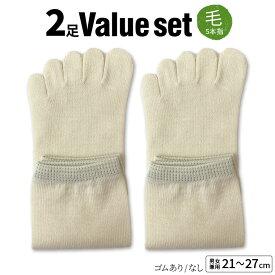 冷え取り靴下 2足セット ウール5本指ソックス 5本指靴下 レディース メンズ ウール100% 冷えとり 蒸れない 暖かい あったか ゴムありなし選択可 かかとなし 日本製 M/L 841【あす楽】[I:9/20]