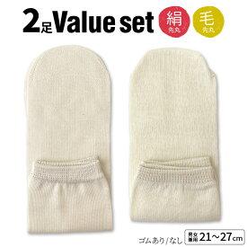 冷えとり靴下 2足セット シルク先丸ソックス&ウール先丸ソックス 冷え取り靴下 靴下 あったか 暖かい 蒸れない レディース メンズ 絹 ウール ゴム選択可 かかとなし 日本製 M/L 841[I:9/20]
