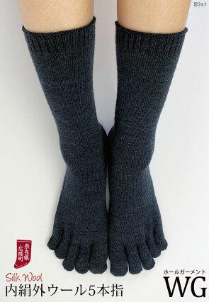 冷えとり靴下内絹外ウールWG5本指ソックス冷え取り靴下レディースメンズシルクウール絹5本指靴下厚手天然繊維100%あったか暖かい蒸れないかかとなし冬日本製L841[I:3/10]