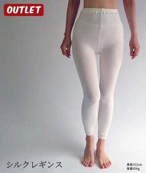 シルクレギンス絹スパッツタイツ冷えとりレギンス冷え取りあったか10分丈おしゃれすっきり黒白ネイビー日本製841
