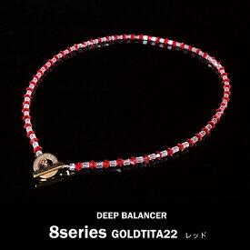 8シリーズ DEEP BALANCERネックレス GOLD TITA22 L レッド