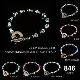 DEEP BALANCER 6シリーズブレスレット【SILVER TITA22】(Mサイズ)