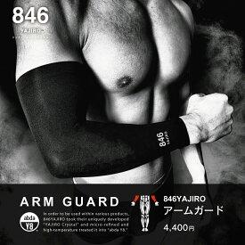846サポーター Dr.Series Arm guard 腕 うで 肘 ひじ サポーター アームガード 野球 着圧 コンプレッション 疲労蓄積回避 インナーサポーター アームカバー メンズ アームスリーブ レディース ロゴ プロアスリート愛用