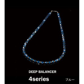 4シリーズDEEP BALANCERネックレス ブルー