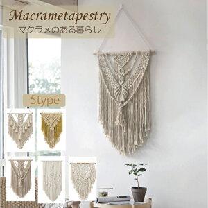 マクラメ タペストリー マクラメ編み ロープ 綿 コットン ハンギング 生成り 糸 マクラメ結び 飾り付け おしゃれ インテリア 飾り シンプル ナチュラル 紐 装飾 大人 かわいい フォトブース