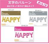 お祝いにハッピーバルーン文字の風船(アルファベット)HAPPYセットカラー:ゴールド誕生日結婚ウェディング写真撮影などに
