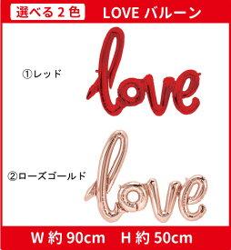数字 結婚式 誕生日 電報 祝い 卒業 ハート 文字 バルーン(アルファベット)ラブスクリプト LOVE 一体型