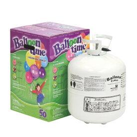 使い捨てヘリウムガス 400リットル バルーンタイム(大)
