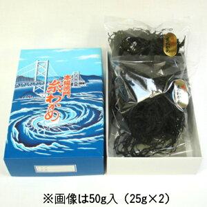 【鳴門天然糸わかめ 125g (25g×5)】