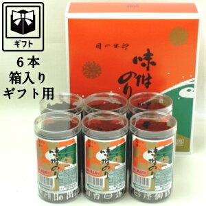 【大野海苔 6本箱入り】 高級卓上 味付けのり