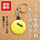キーホルダー 名入れ 名前 オリジナル テニス ボール かわいい 子ども プチギフト プレゼント 記念品 卒業 部活 送料…
