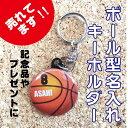 【キーホルダー バスケット】名入れ 名前 オリジナル バスケ ボール かわいい 子ども プレゼント 記念品 卒業 部活 送…