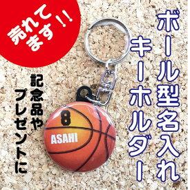 キーホルダー 名入れ 名前 オリジナル バスケットボール かわいい 子ども プレゼント 記念品 卒業 部活 送料無料 ポイント消化