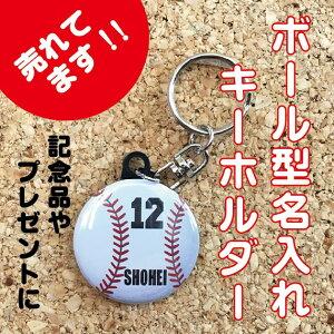 【キーホルダー 野球】名入れ 名前 オリジナル 野球 ボール かわいい 子ども プチギフト プレゼント 記念品 卒業 部活 送料無料 ポイント消化
