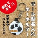 キーホルダー 名入れ 名前 オリジナル サッカー ボール かわいい 子ども プチギフト プレゼント 記念品 卒業 部活 送…