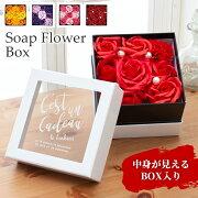 ソープフラワーボックス石鹸花箱ギフトアレンジプレゼント